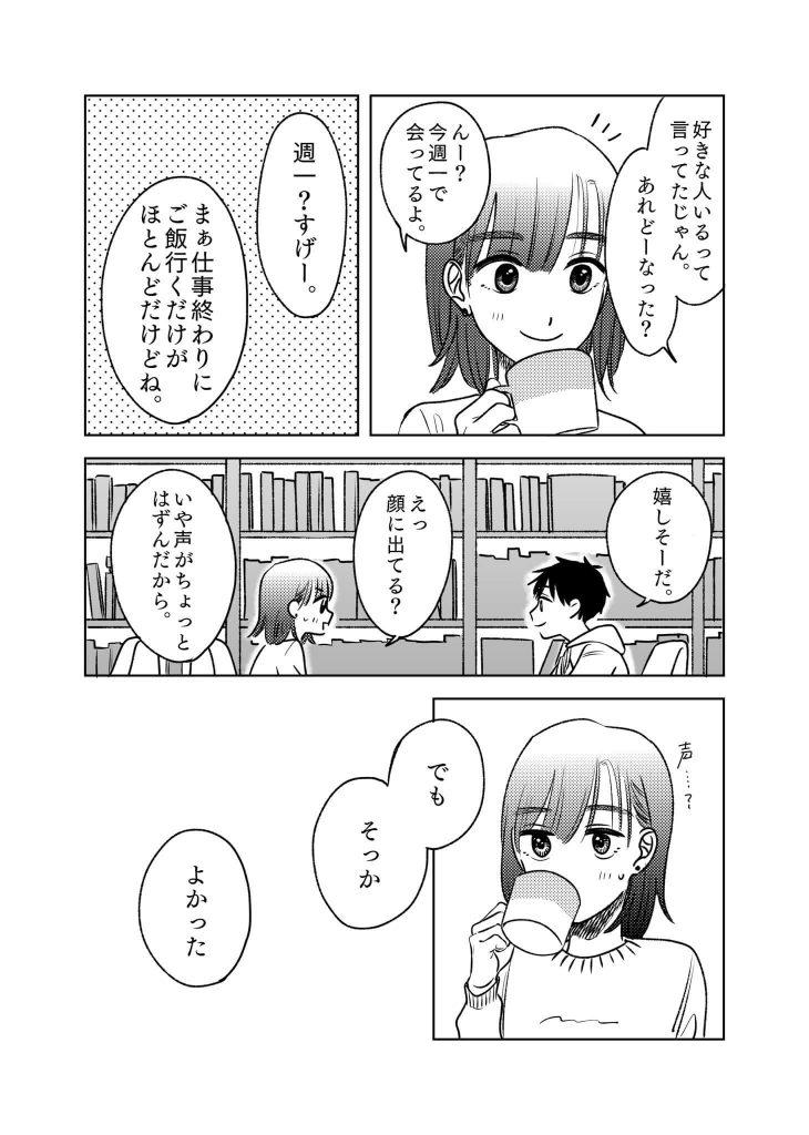桜井飛鳥の話9-3