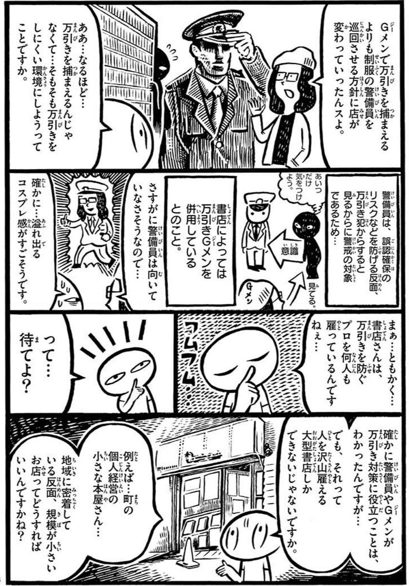 書店万引きGメン3-2