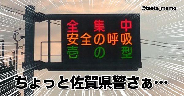 スルー不可避の「電光掲示板」を激写しました。 8選