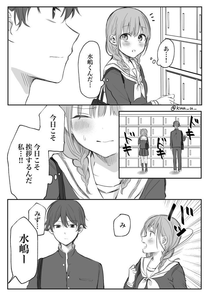 少女漫画主人公×ライバルさん1-1