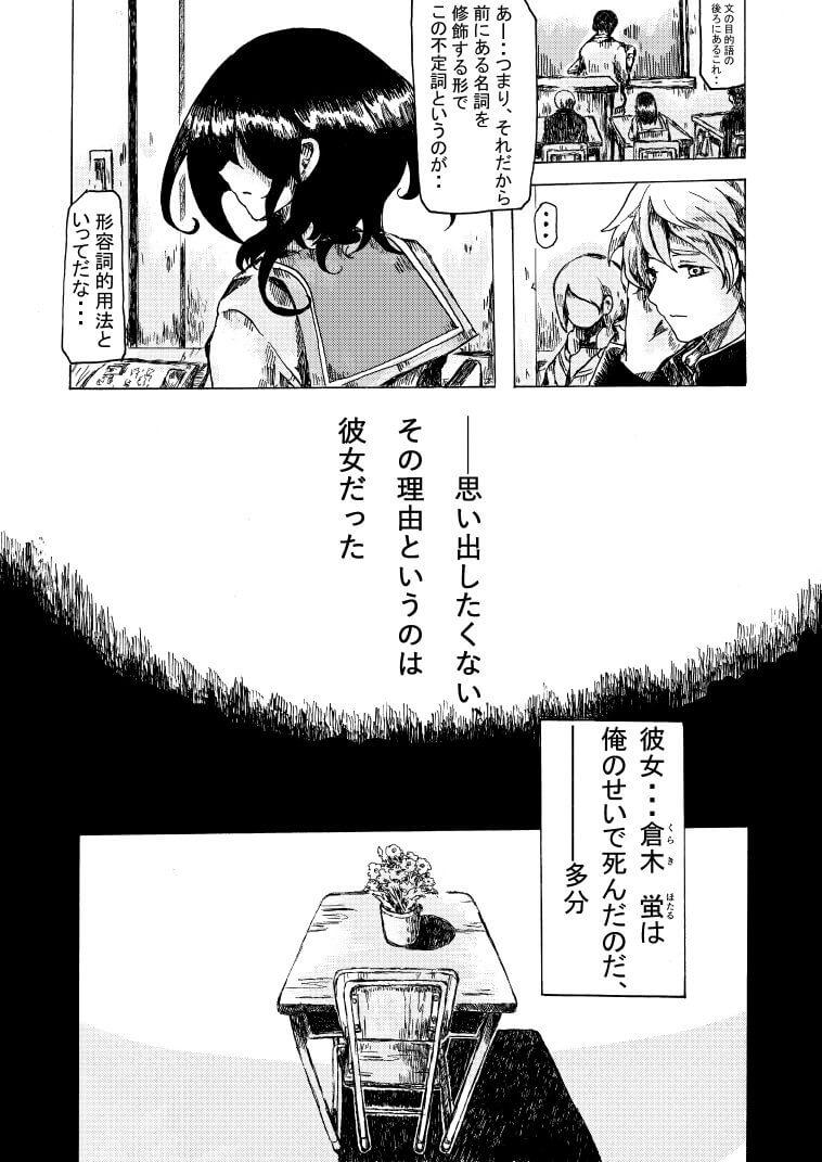 後悔と償いと愛3-2