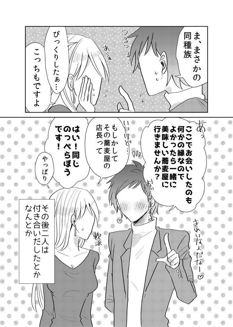 のっぺらぼうが出る漫画3