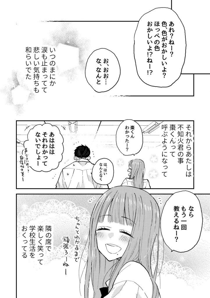 なつめとなつめ3-2