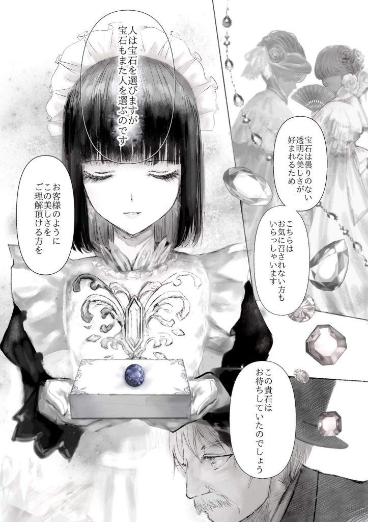 宝石商のメイド2-1