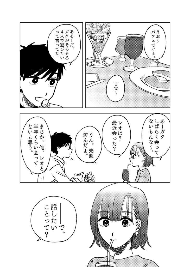 桜井飛鳥の話7-3