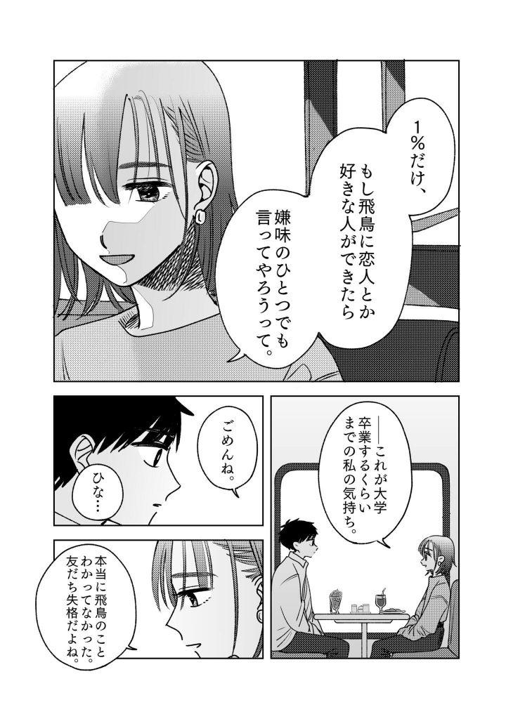 桜井飛鳥の話9-1