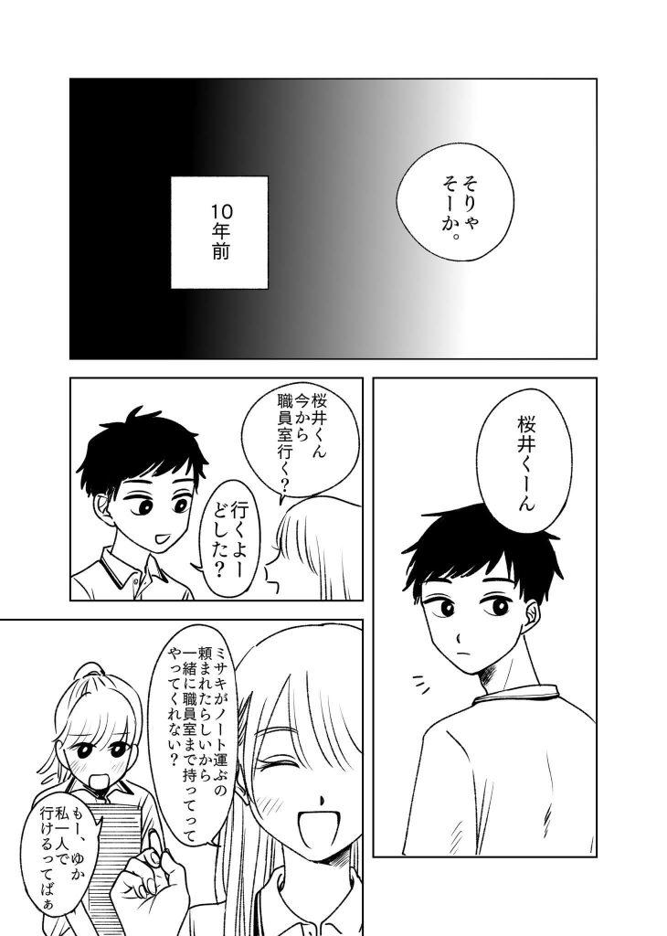 桜井飛鳥の話2-1