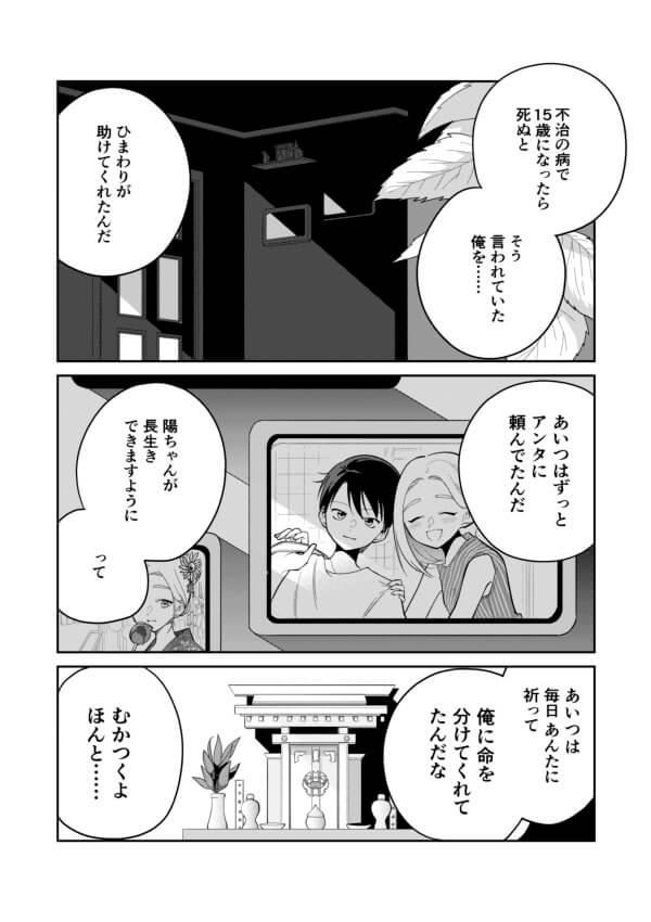 墨染清35