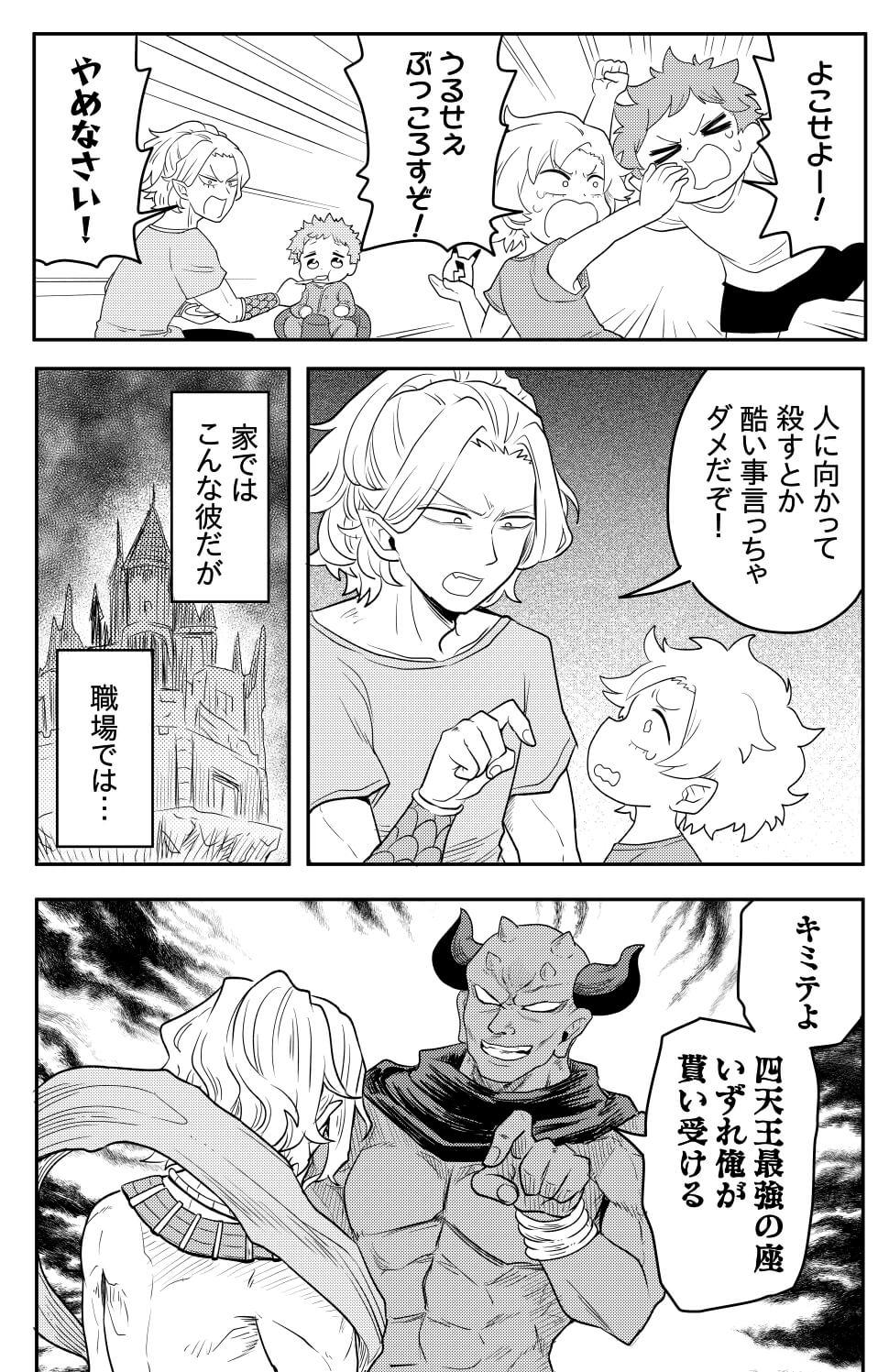 四天王2-2