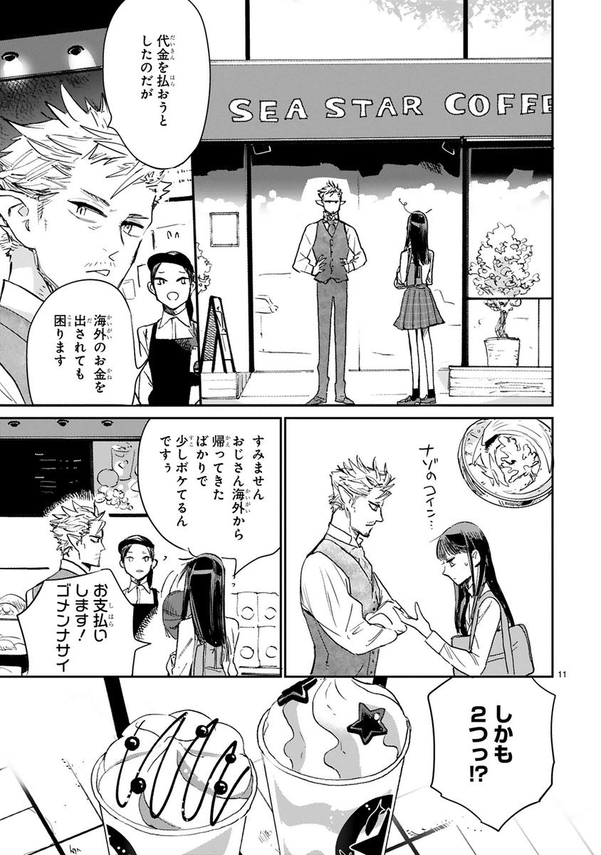 使い魔になる漫画3-2