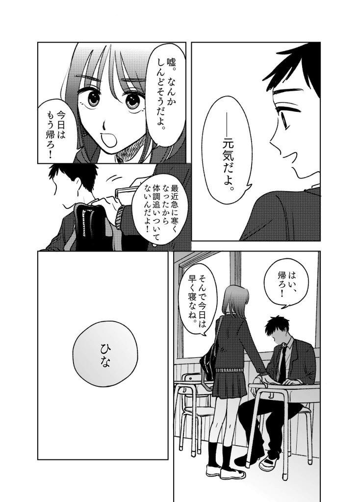 桜井飛鳥の話5-4