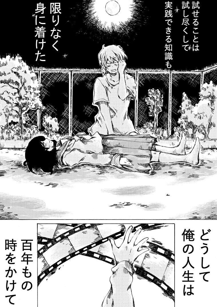 後悔と償いと愛10-1
