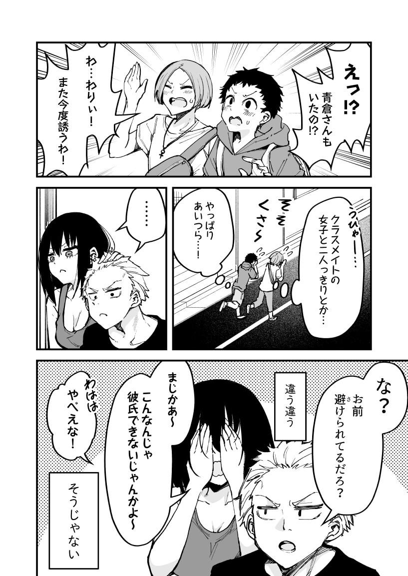 勘違い04