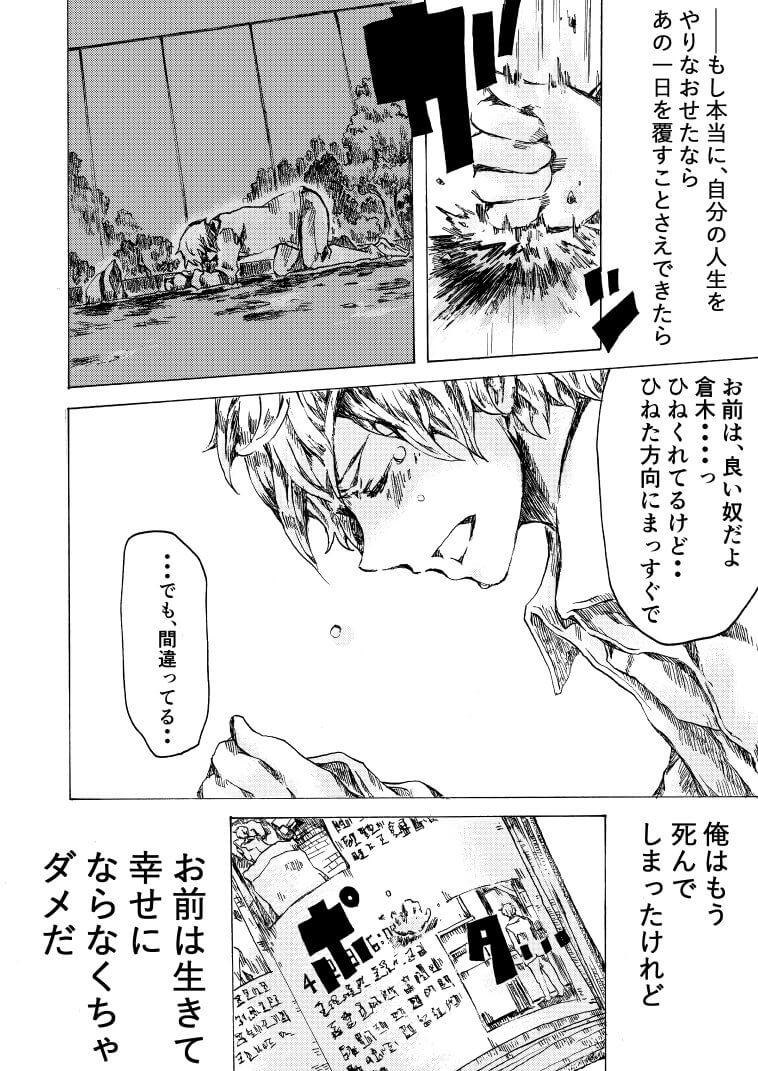 後悔と償いと愛8-4