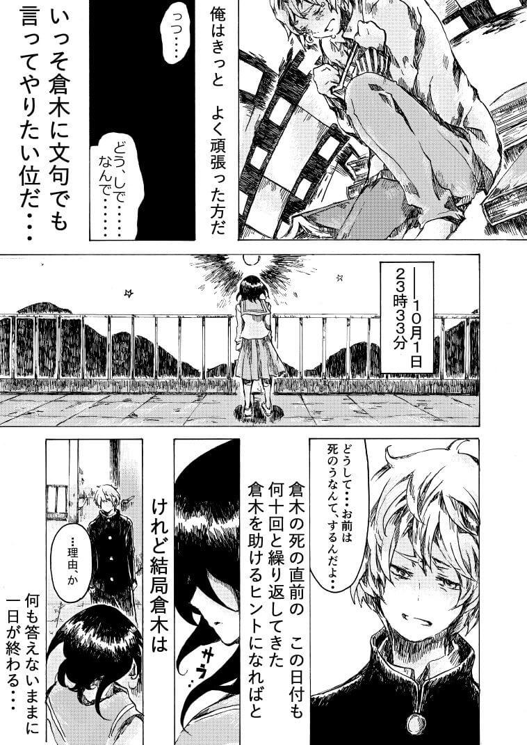 後悔と償いと愛10-3