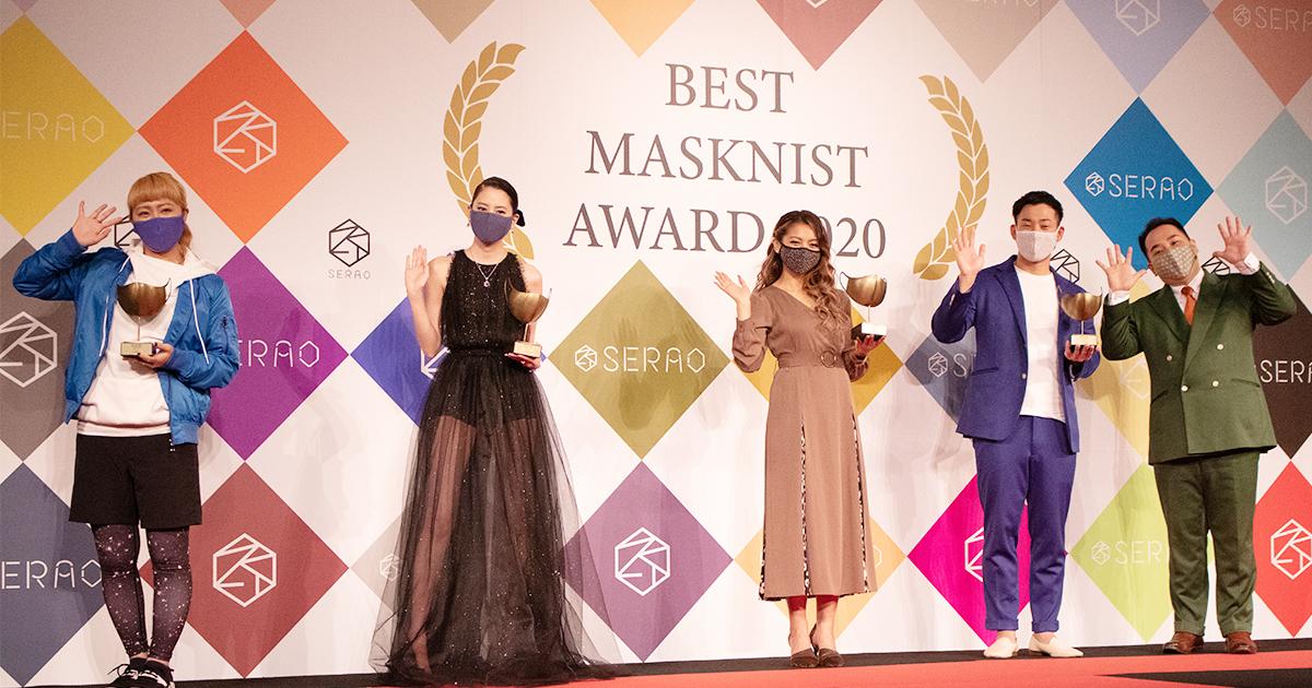 ミルクボーイにゆきぽよなど豪華有名人が登場!「ベストマスク二ストアワード2020」が開催