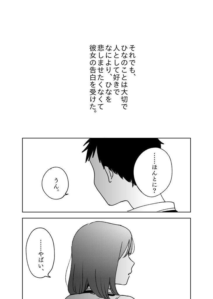 桜井飛鳥の話3-2