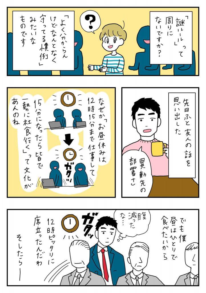 謎ルール01