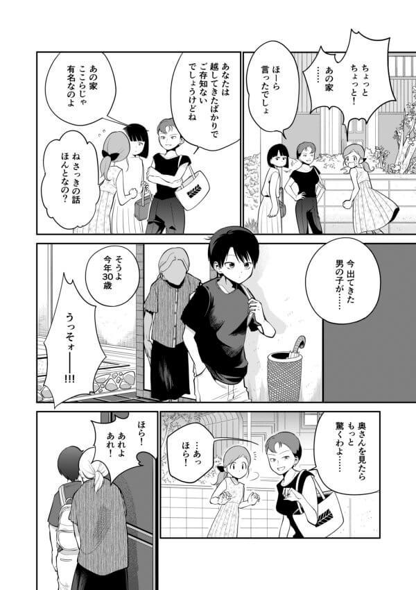 墨染清04