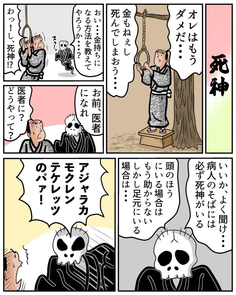 死神1-1