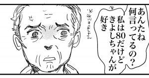 【名言】全オタクが泣いたおばあちゃんのカッコいい一言!