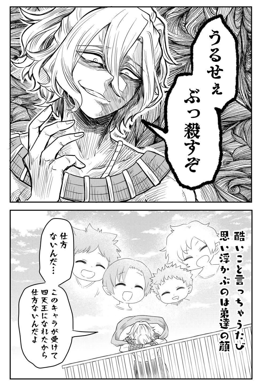 四天王2-3
