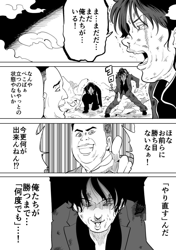 ミルクボーイとぺこぱの戦い02