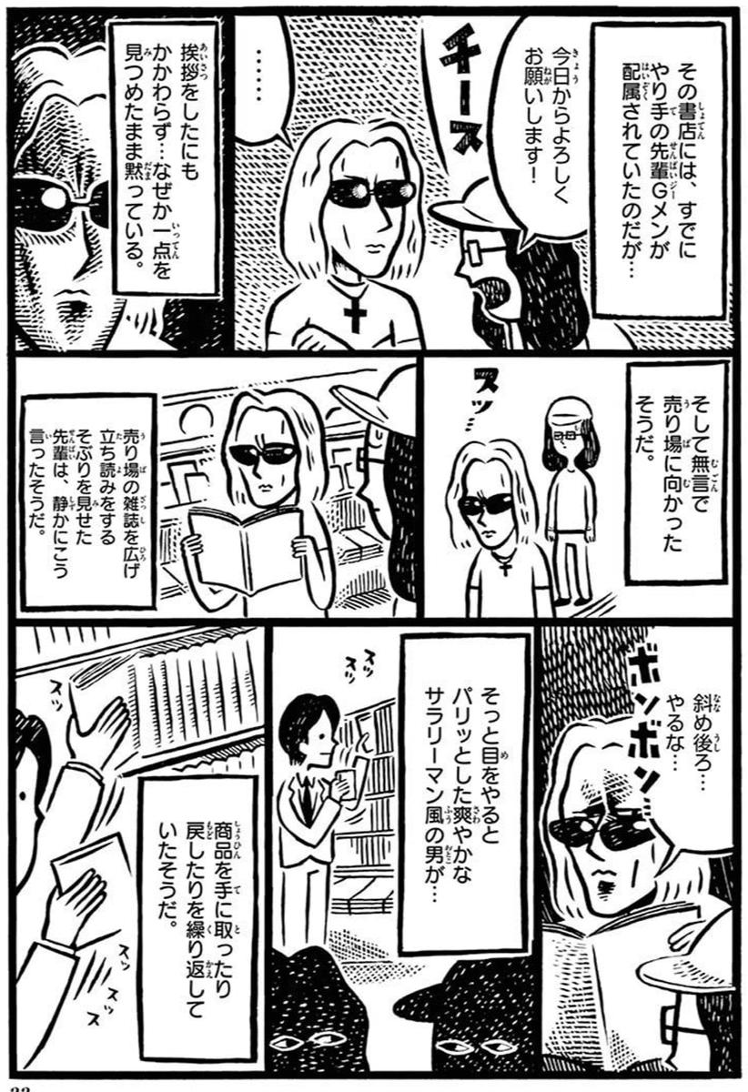 書店万引きGメン2-1