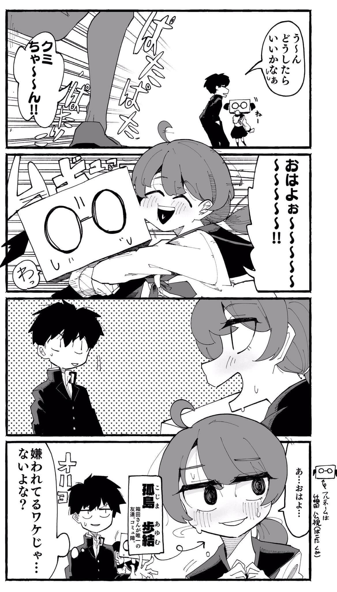 ハコ女子03