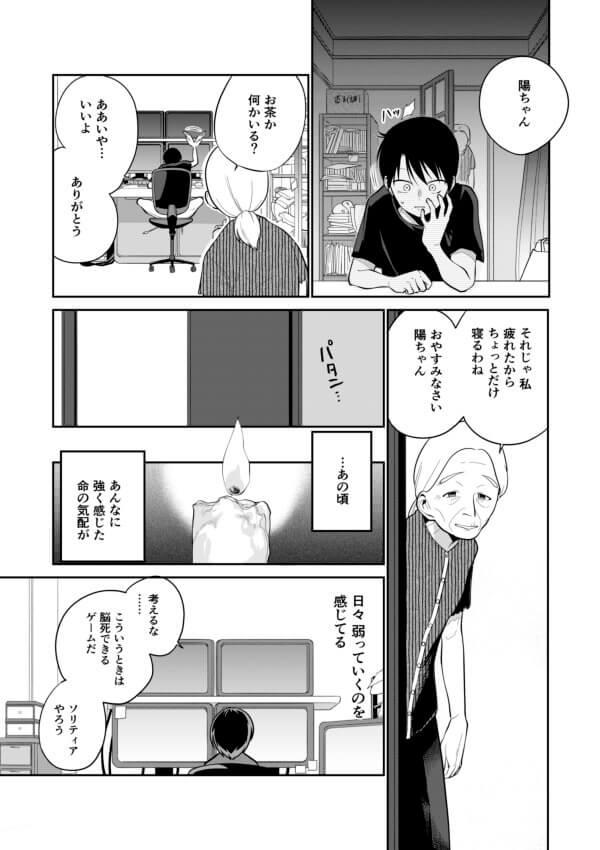 墨染清15