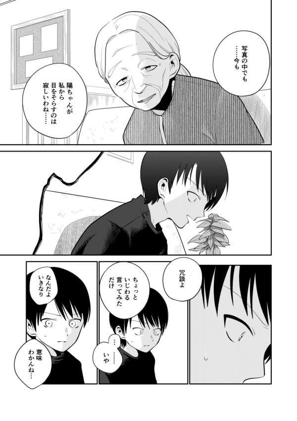 墨染清09