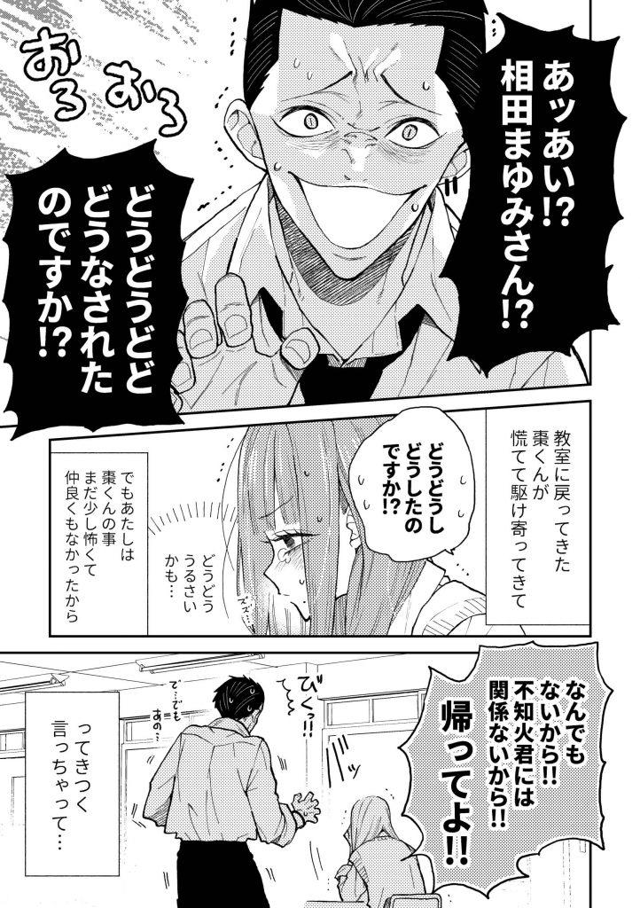 なつめとなつめ1-3