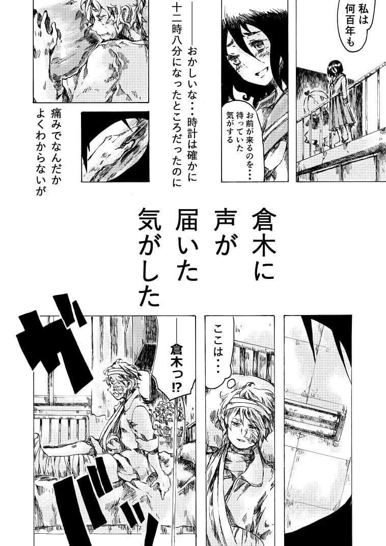 後悔と償いと愛12-2