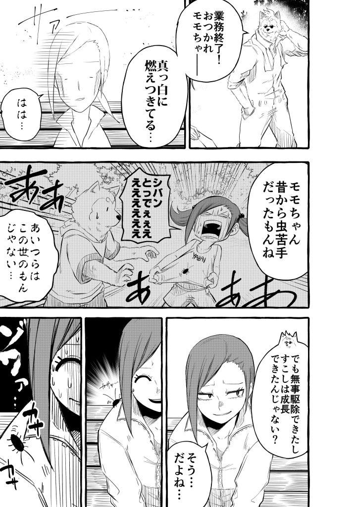 人生優勝物語6-3