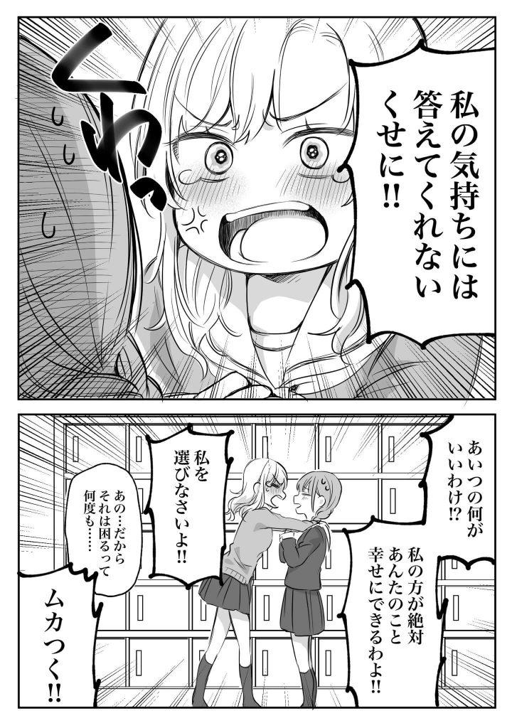 少女漫画主人公×ライバルさん1-4