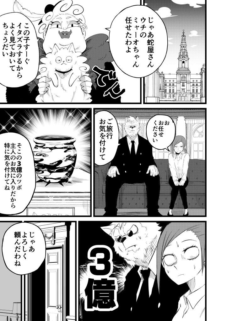 人生優勝物語7-1