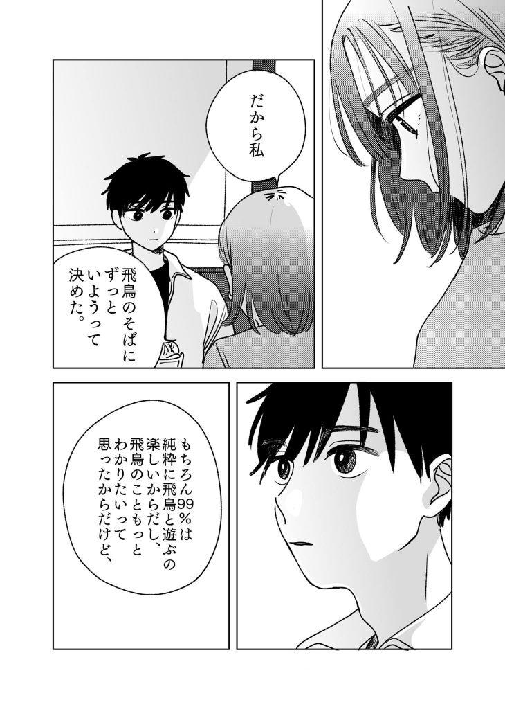 桜井飛鳥の話8-4