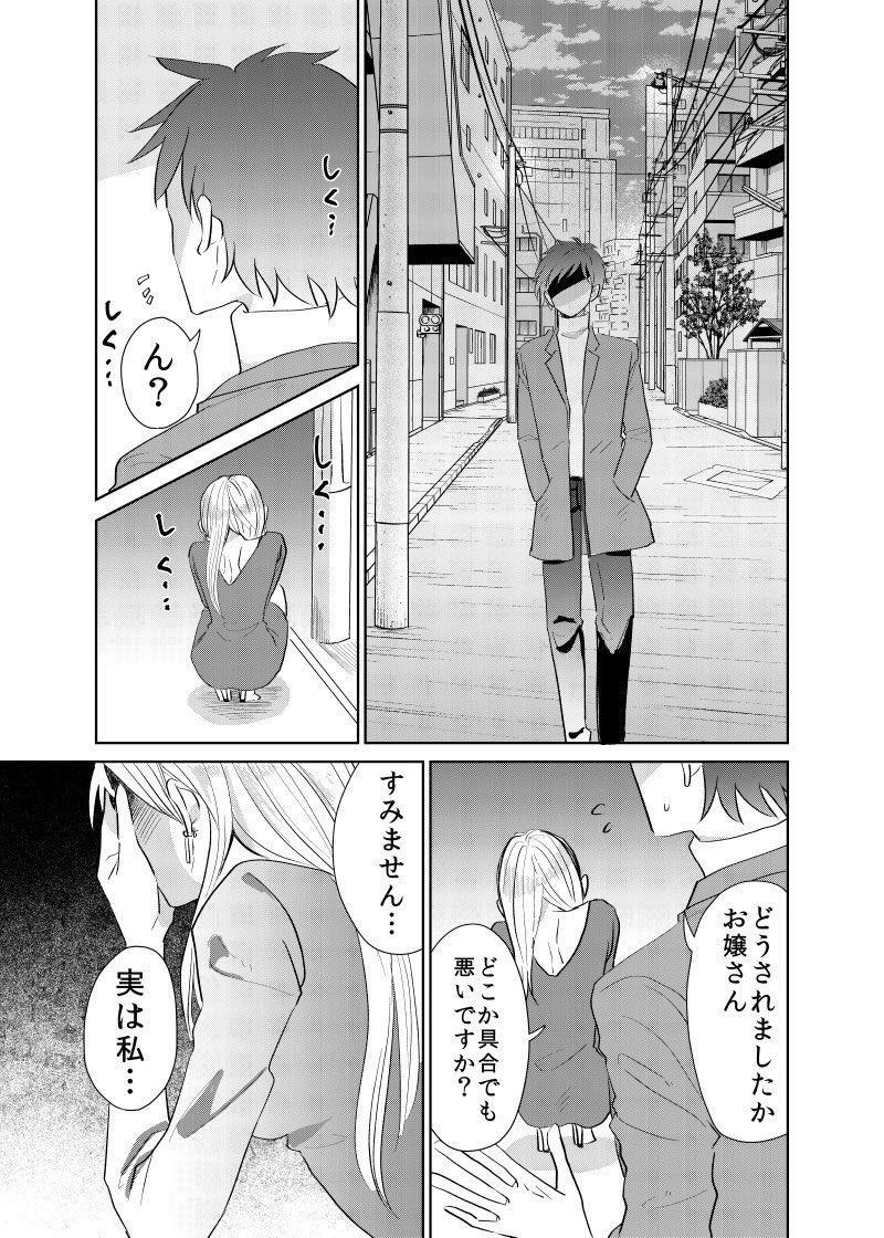 のっぺらぼうが出る漫画1