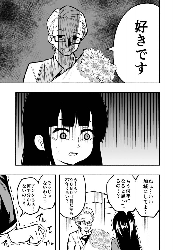 軽はずみな約束03
