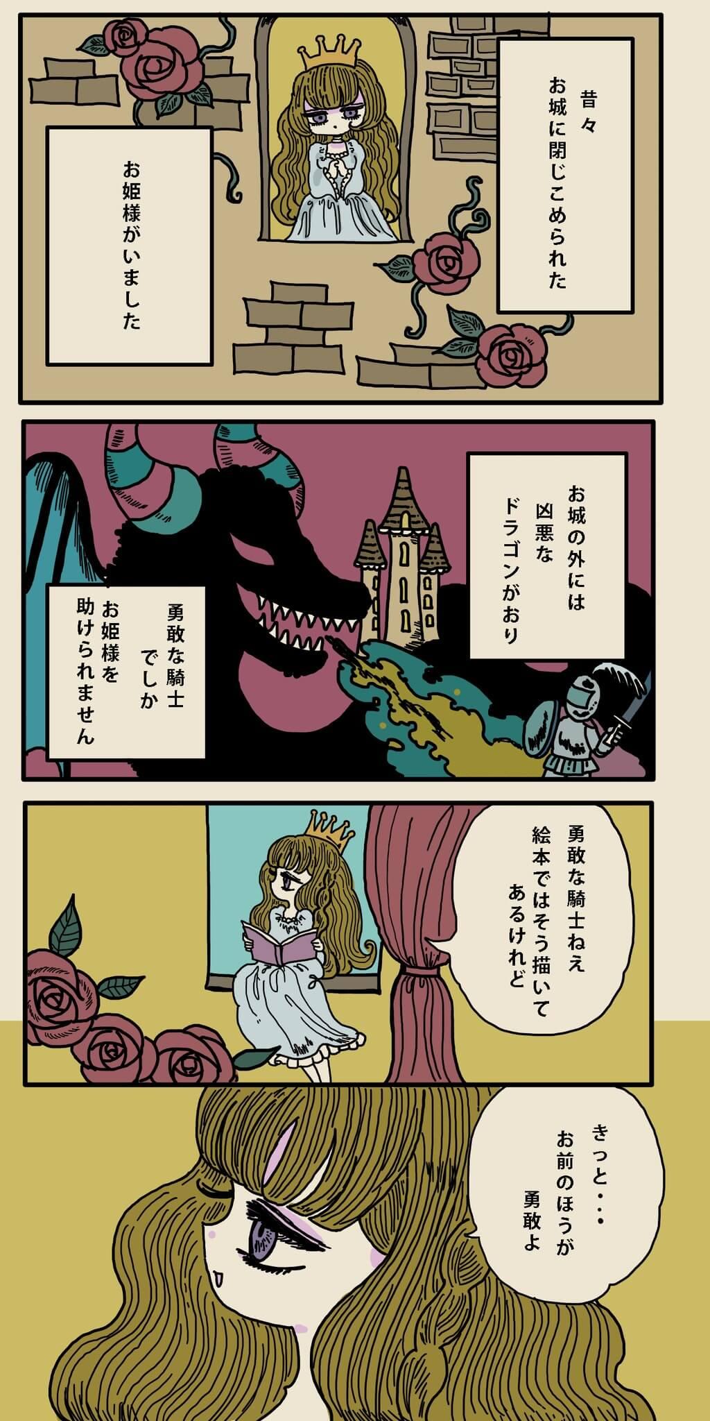 お姫様を守るドラゴンの1-1