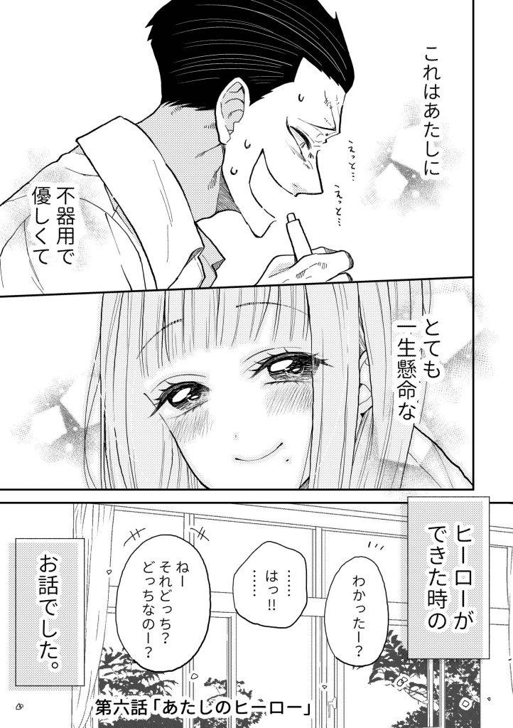 なつめとなつめ3-3