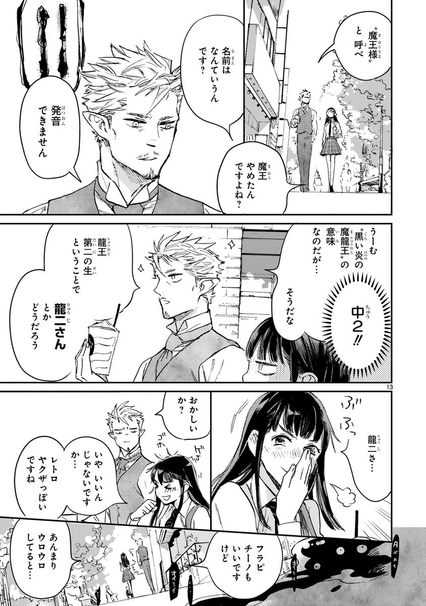 使い魔になる漫画3-4