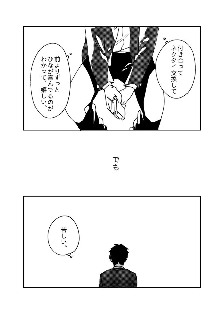 桜井飛鳥の話4-3