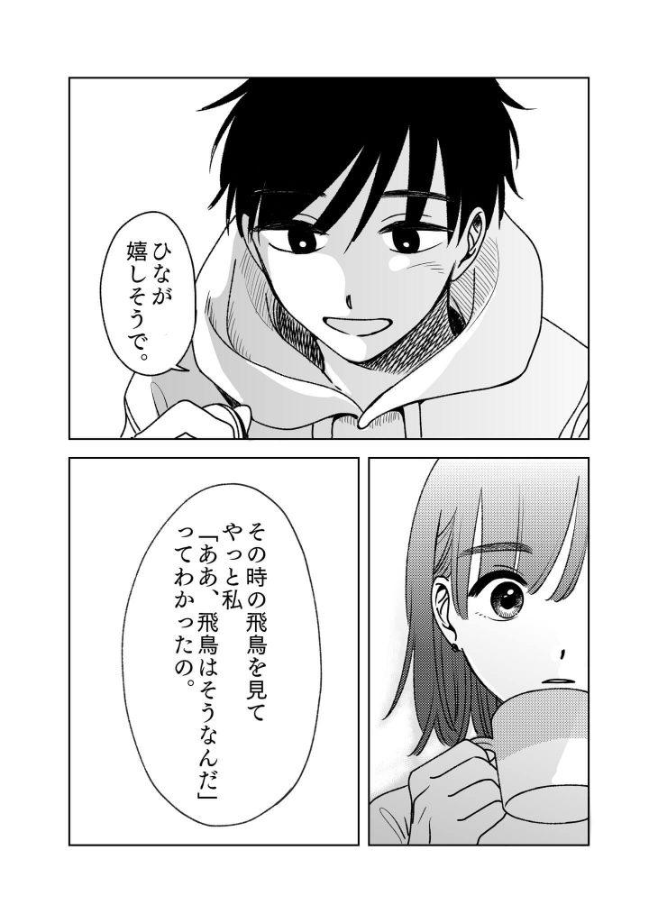 桜井飛鳥の話9-4
