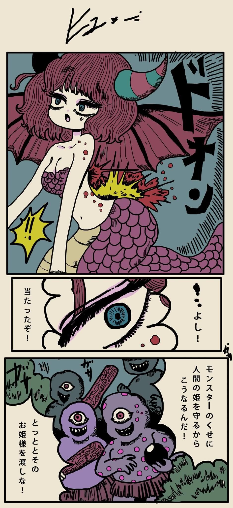 お姫様を守るドラゴンの2-1
