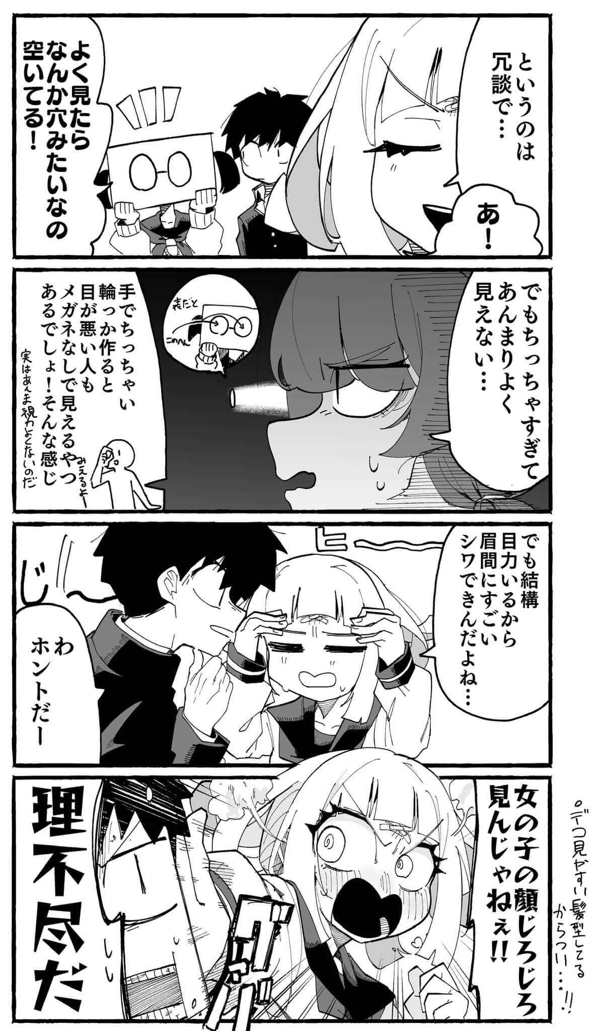 ハコ女子06