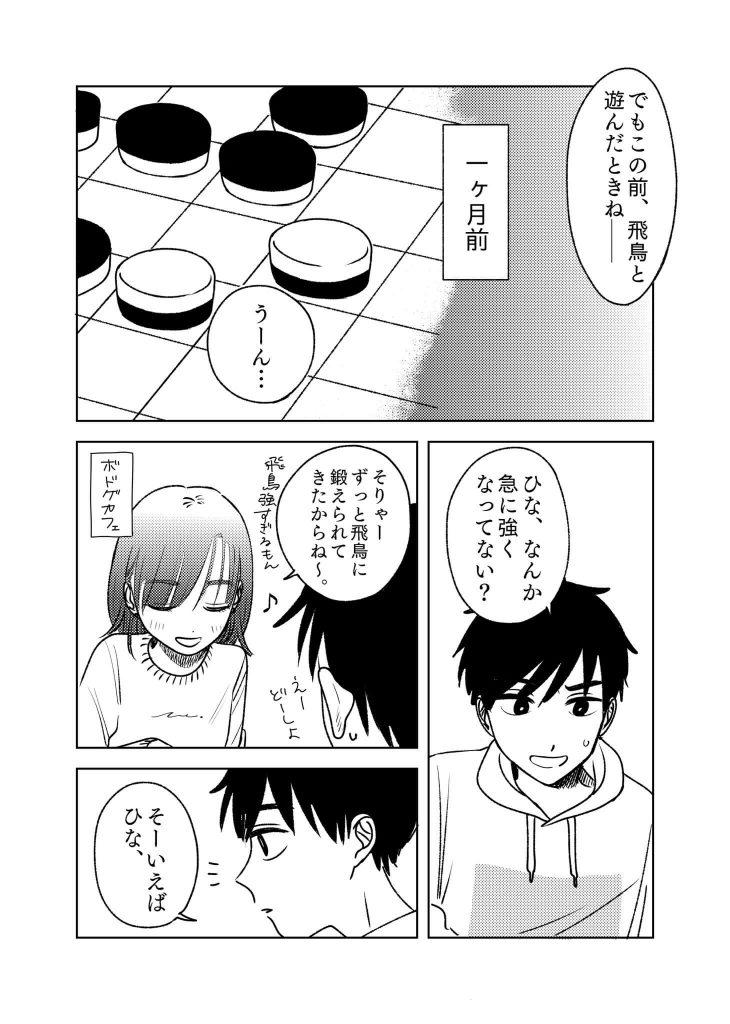 桜井飛鳥の話9-2