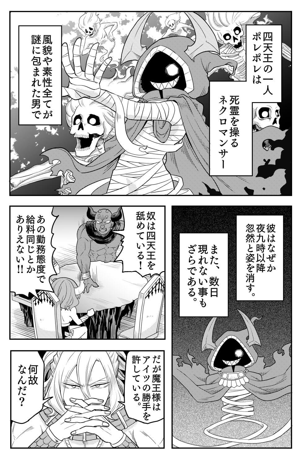 四天王3-1