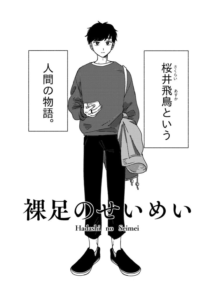 桜井飛鳥の話1-2