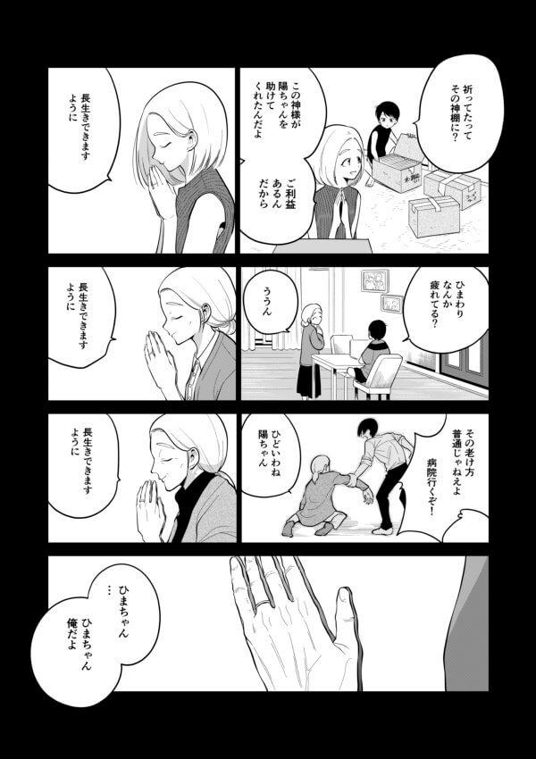 墨染清32